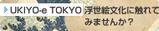 UKIYO-e TOKYO Banner