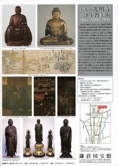 光明寺と浄土教美術(裏)002