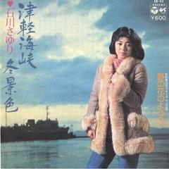 Tsugaru Kaikyo Fuyugeshiki – Sayuri Ishikawa (1977)