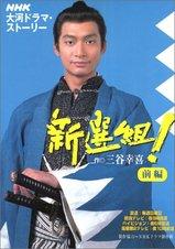 Shingo Katori in NHK Shinsengumi