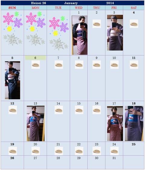 AF's Kimono Calendar January 2014