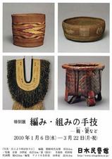 Mingeikan Baskets and Straw works