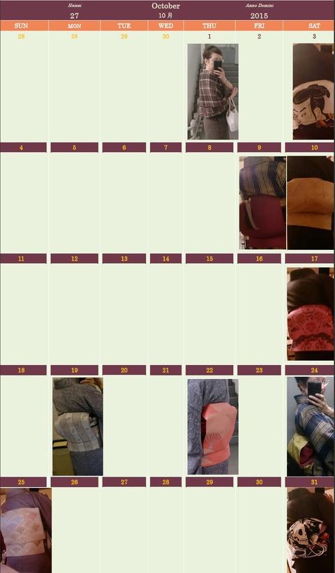 Kimono Calendar 2015-10 OCT JPEG