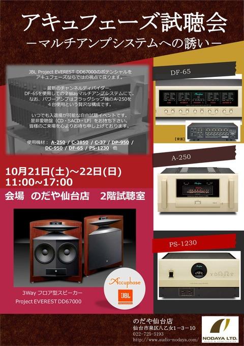 20171021 アキュフェーズ試聴会_01
