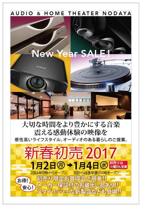 仙台初売り2017のだや