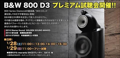 B&W 800D3 試聴会(20170128) - コピー