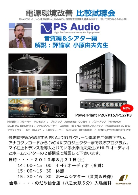 20190831PS AUDIO _docx_01