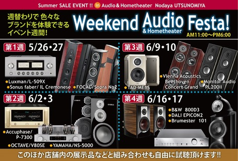 2018夏Weekend Audio Festa1