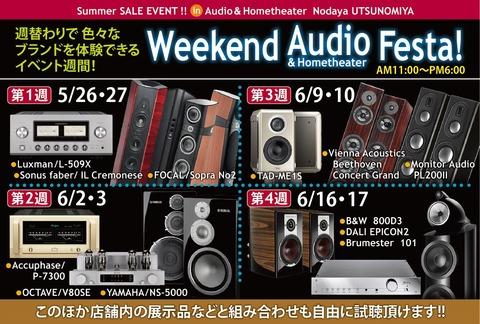 2018夏Weekend Audio Festa1
