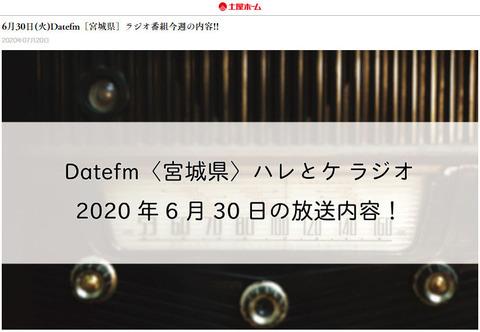 datefm20200630