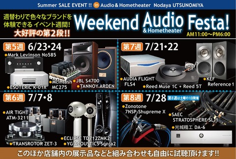 2018夏Weekend Audio Festa4