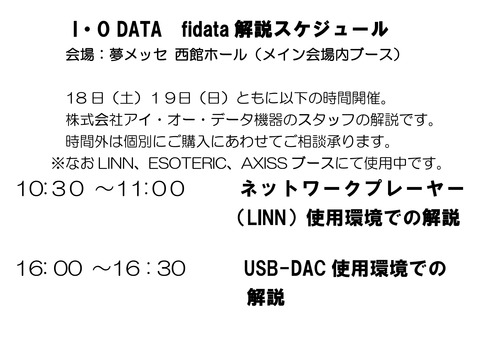 201606 IOデータ解説スケジュール_docx_01