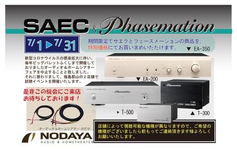 saec_omote_homepage_pdf-thumb-800xauto-2748