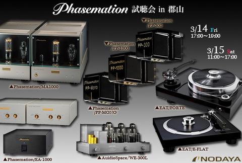2014-Phasemation-画像 改