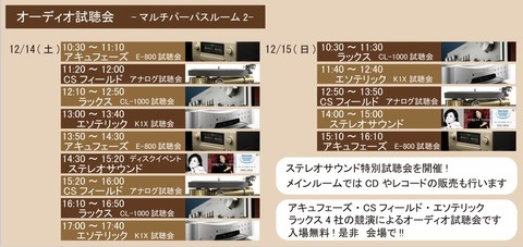オーディオ試聴会2019-thumb-800xauto-2629