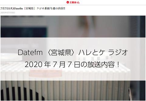 datefm20200707