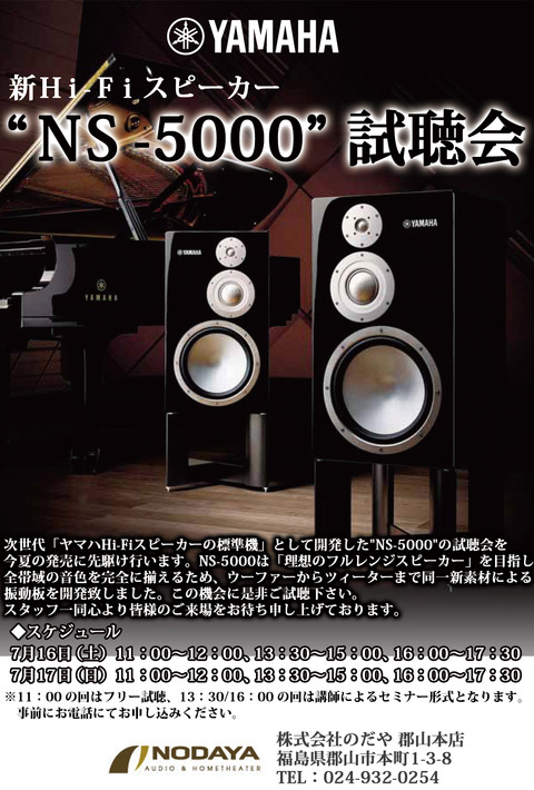 NS-5000_kooriyamahonten_sama