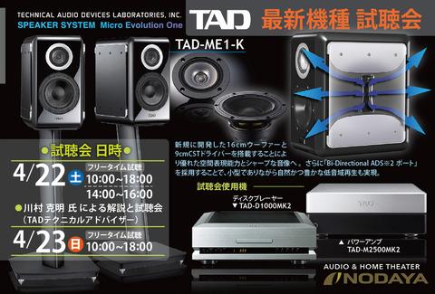 tad_dm_k01a-thumb-800xauto-2018-thumb-800x541-2019