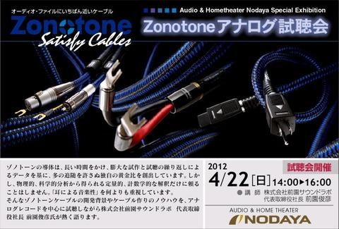 ゾノトーン試聴会