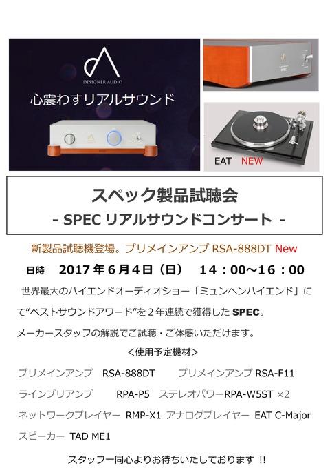 のだや仙台店20170604SPECdmーL_docx_01