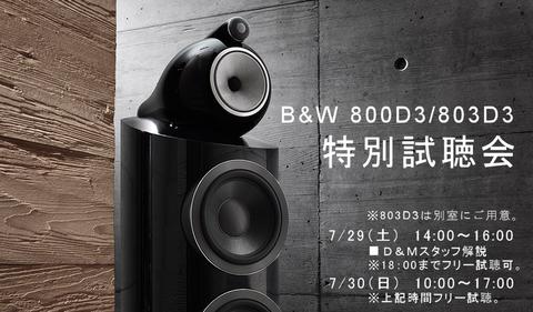 B&W 800D3特別試聴会