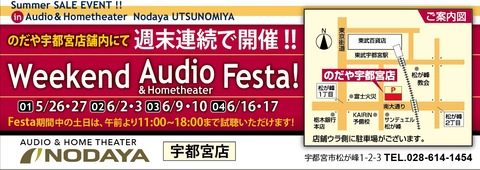 2018夏Weekend Audio Festa2