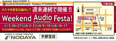 2018夏Weekend Audio Festa2