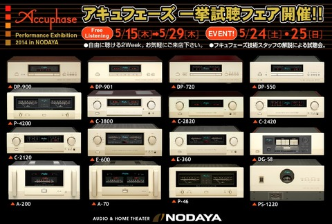 accuphase_301