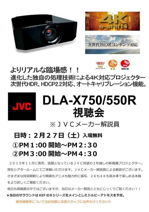 20160227JVC視聴会_docx_01