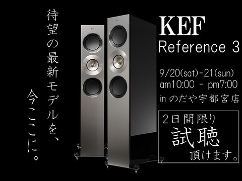 KEF-Reference3shichou