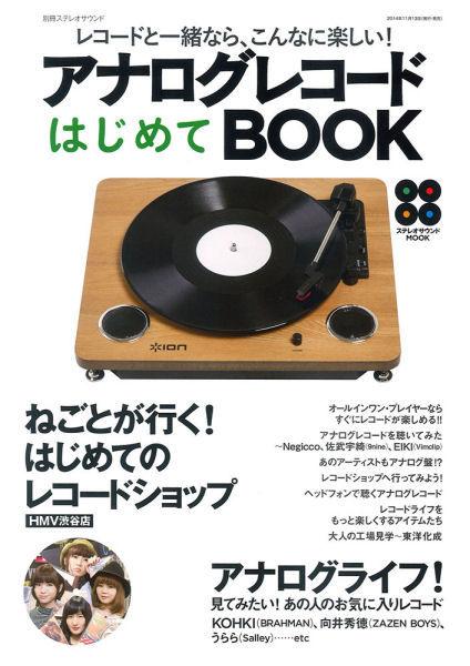アナログレコードはじめてブック