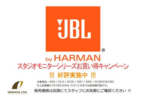 20141007JBLキャンペーンWEB用