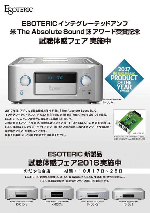 Amp_and_New_Products_Fair_01