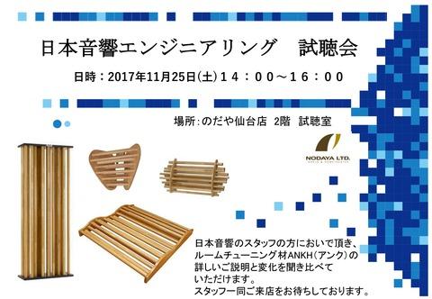 日本音響エンジニアリング