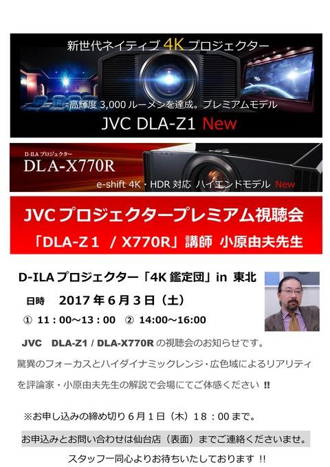 仙台店ハガキ20170603JVCdmーL_docx_01