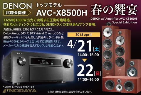 avcx8500_b01