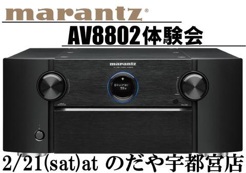 AV8802