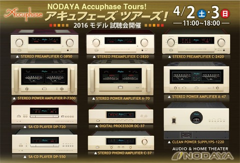 accuphase_dm2