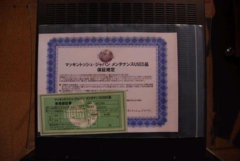 マッキントッシュMC7300中古品