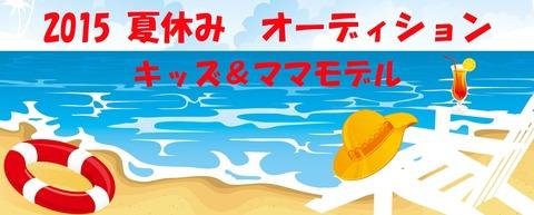夏休みオーディションバナー