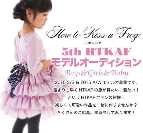 20141125_HTKAF_5th_01