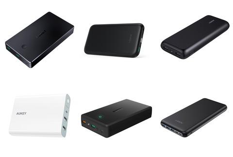 モバイルバッテリー全6商品