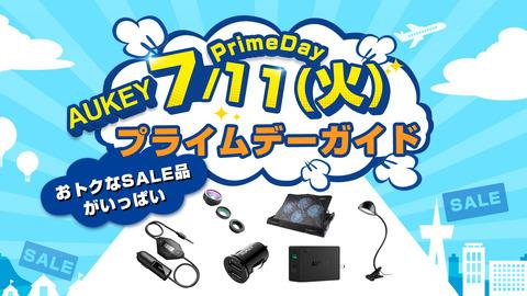 PrimeDay  11号