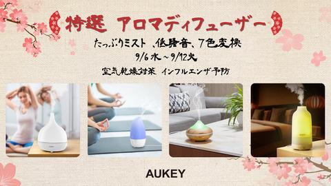 日本香薰机 拷贝(3)