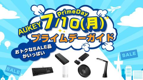 PrimeDay 10号