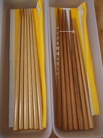 先日、無印良品で八角箸を買い足しました。