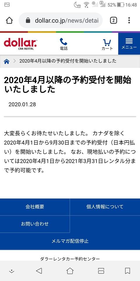 Screenshot_20200202-164857