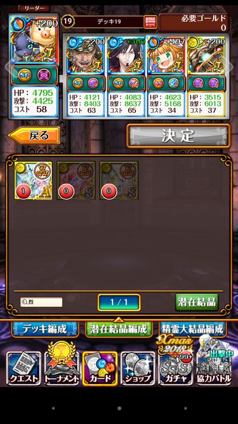 Screenshot_2018-12-21-21-33-21