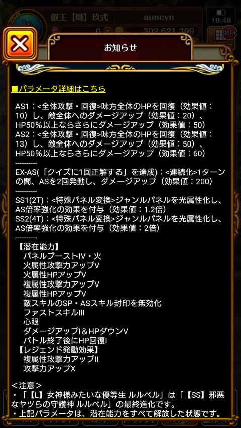Screenshot_2020-02-14-19-48-07