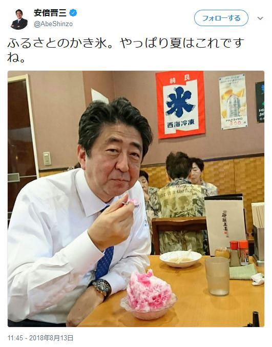 【朗報】安倍ちゃん、かき氷をペロリ